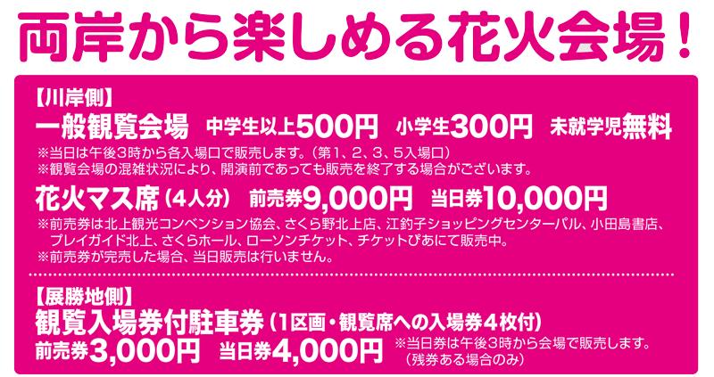 hanabi_price