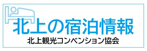 【外部サイト】北上の宿泊情報