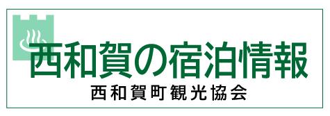 【外部サイト】西和賀の宿泊情報